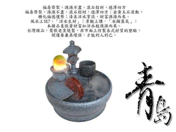 。。。青島水族。。。A-051開運流水&陶藝流水&滾滾流水&開店送禮==石燈(石頭釉色)(配6cm黃玉球)免運費