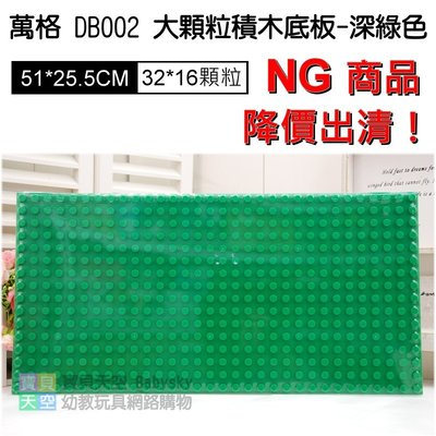 ◎寶貝天空◎NG商品【萬格 DB002 大顆粒積木底板-深綠色】16*32顆粒,可與LEGO樂高得寶德寶積木組合