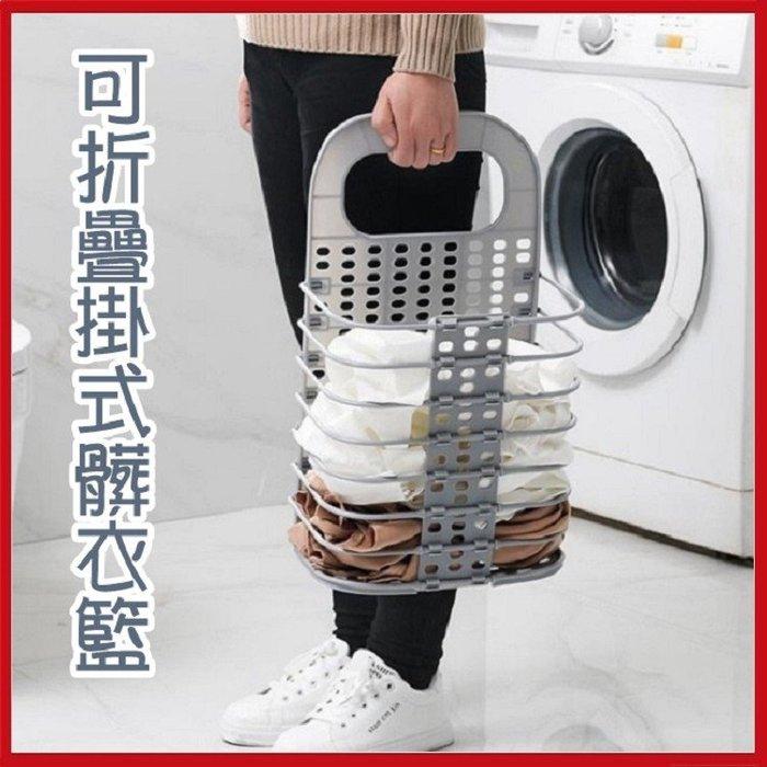 可折疊掛式髒衣籃 浴室洗衣籃 收納籃 儲物籃【AF07293】JC雜貨