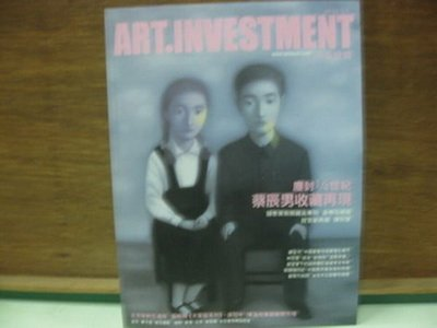 【愛悅二手書坊 08-10】ART.INVESTMENT 2010 May No.31