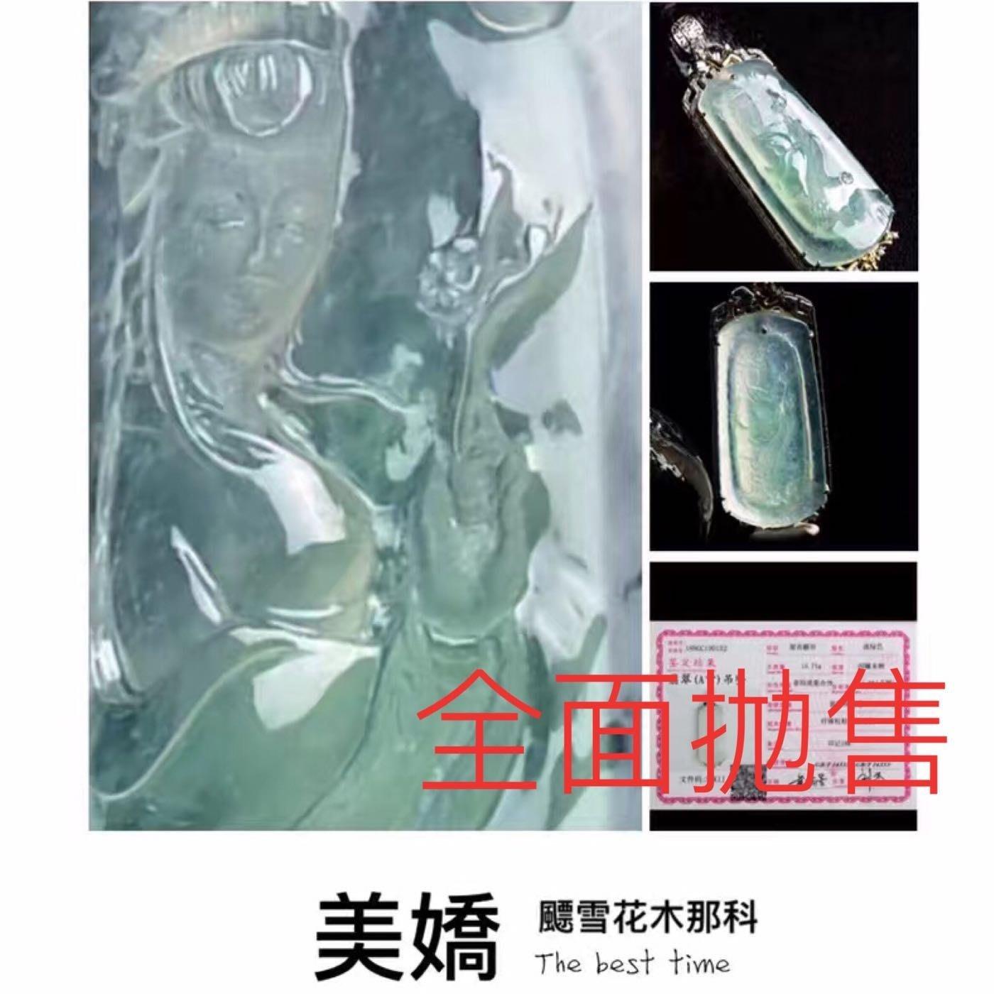 【福報來了】仵志國大師用特殊雪花的木那科高冰種翡翠雕出唯美美嬌娘(編號318)