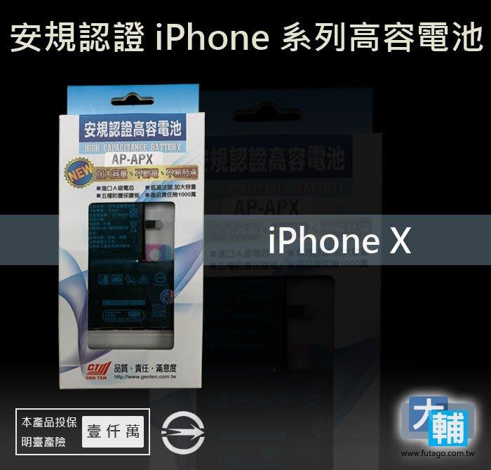 ☆輔大企業☆ iPhone X 台灣安規認證電池