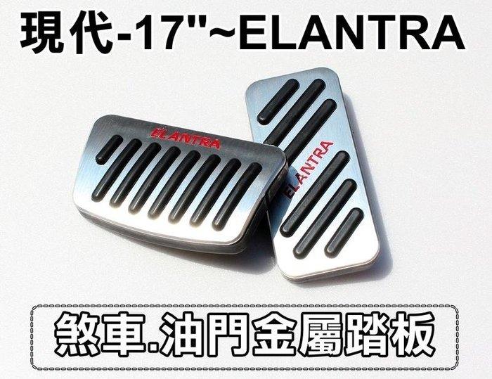 大新竹【阿勇的店】現代 2017年~SUPER ELANTRA 專用 金屬踏板 煞車踏板+油門踏板 另售LED迎賓踏板