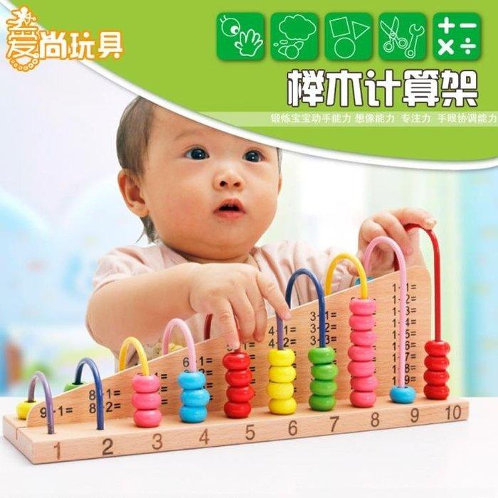 櫸木制十檔寶寶計算架珠算學生算盤