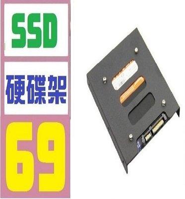 【三峽OGS】SSD 筆電硬碟 3.5吋 2.5吋 硬碟架 電腦主機 500G 1TB 電源供應器