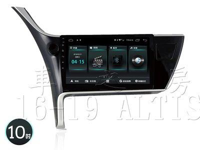 (車之房) 2014-2019 11代 11.5代 ALTIS 專用機 導航 安卓 JHY影音 X版 Z版 10吋