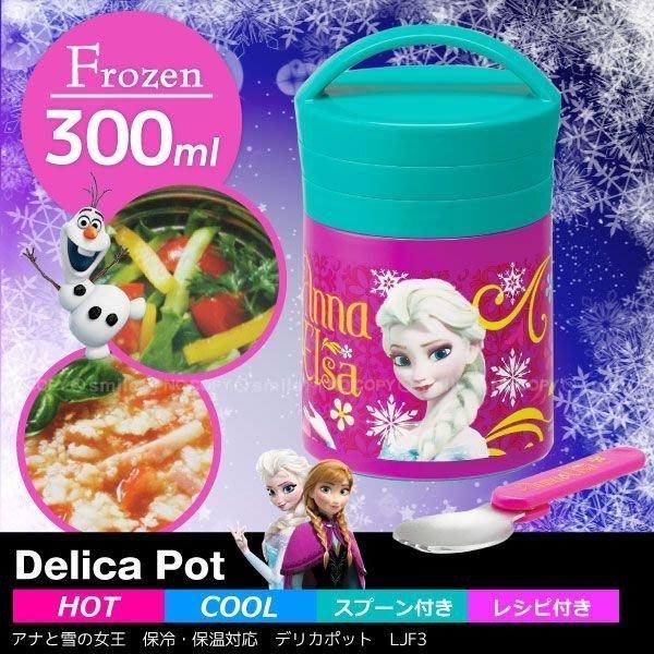 現貨不必等 迪士尼 冰雪奇緣 女王 艾莎 安娜 雪寶 保溫 保冷 便當 湯罐 盒 4973307276521 C