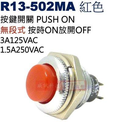 威訊 R13-502MA 紅色按鍵開關PUSH ON無段式按時ON放開OFF 3A125VAC/1.5A250VAC