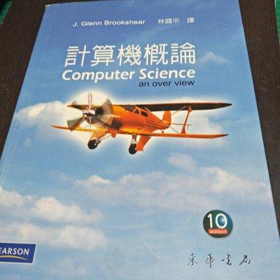 《計算機概論, 10/e》Computer Science an overview ISBN:9861548017│東華