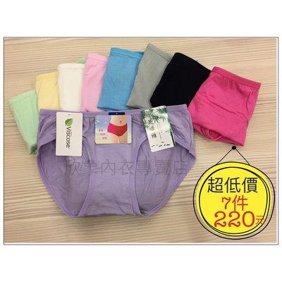 1組7件超低價 女生低腰內褲 三角褲 全黑 素色 便宜好穿 棉質 有彈性 竹炭纖維 透氣 貼身 舒適 熱賣款 35279