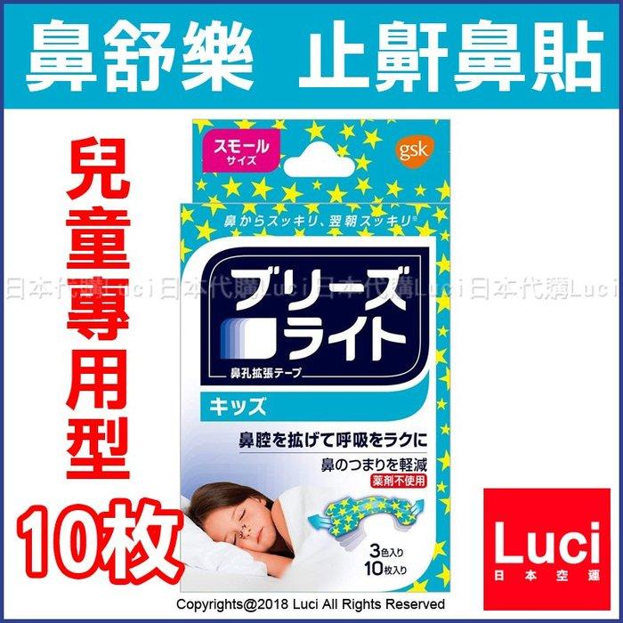 兒童專用型 GSK 鼻舒樂 止鼾鼻貼 通氣鼻貼 Breathe Right 防止打呼 10枚入 美國製 LUCI日本代購
