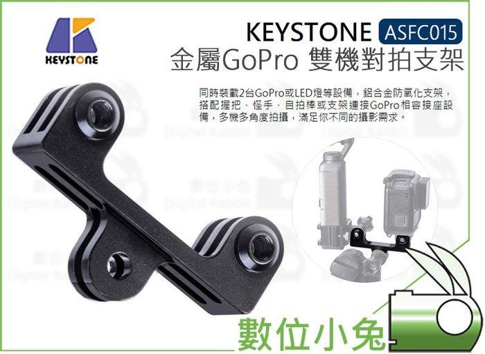 數位小兔【KEYSTONE ASFC015 金屬GoPro雙機對拍支架】LED燈 鋁合金 自拍