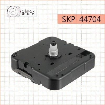 【鐘點站】精工SKP-44704/44803 時鐘機芯(螺紋高4.5mm) 安靜無聲 壓針/DIY掛鐘 附SONY電池