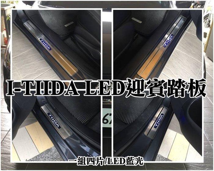 阿勇的店 日產 TIIDA NISSAN iTIIDA 專用 LED 不鏽鋼白金門檻迎賓踏板 專業人員安裝 每組四片藍光