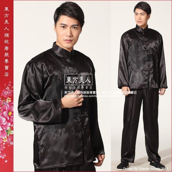 東方美人旗袍唐裝專賣店 ☆°((超低價590元)) °☆ 男士長袖龍紋功夫衫套裝。(黑色)