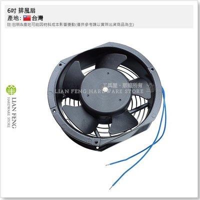 【工具屋】*含稅* 6吋 排風扇 加護網 塑框 110V 電扇 浴室 廁所 抽風扇 抽風機 小風扇 散熱風扇 除臭 排氣