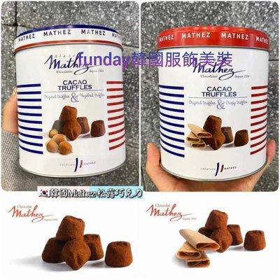 韓國爆夯款Mathez法國原裝松露巧克力雙口味