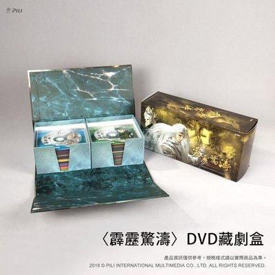 【霹靂驚濤】DVD 藏劇盒 收藏盒 意琦行、葉小釵