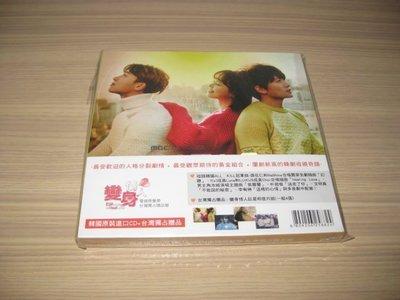 全新韓劇【 變身情人 】電視原聲帶 OST CD 池城 黃靜茵 台版