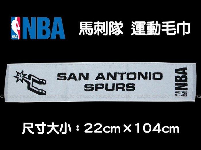 NBA毛巾 100%棉 運動毛巾 長方巾 吸汗性極佳 22X104CM 聖安東尼奧 馬刺 # 8531501-020