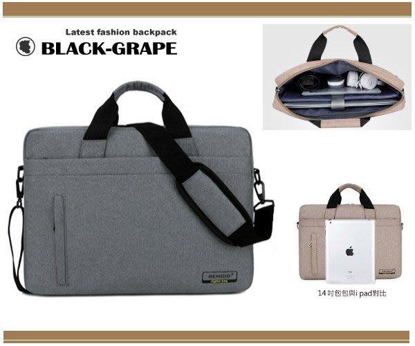 韓系時尚磨砂料電腦公事包斜背包/15.6吋電腦包 【B181】黑葡萄包包