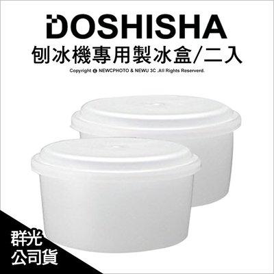 【薪創新生北科】Doshisha 日本 刨冰機專用製冰盒/二入 雪花 刨冰機 輕量 剉冰 綿綿冰 公司貨
