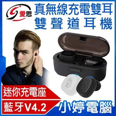 【小婷電腦*耳麥】全新 IS愛思 真無線充電雙耳雙聲道耳機 藍牙耳機 傳輸達10米 自動充電 迷你