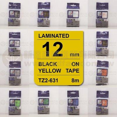 【費可斯】相容性護貝標籤帶12mm黃底黑字(雷同TZe-631)適用: PT-D200/PT-2700含稅價