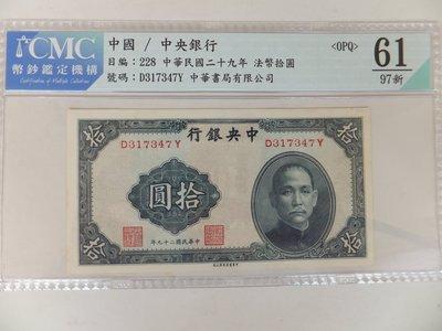 鑑定鈔:中央銀行法幣拾圓(民國29年)