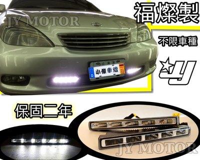 小傑車燈*台灣福燦 通用型 日行燈 晝行燈 三段式減光 微亮 保固二年 METROSTAR MK3 KUGA MK2