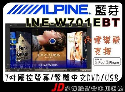 【JD 新北 桃園】ALPINE  INE-W701EBT 7吋觸控 DVD/USB/IPhone/IPod/內建導航/藍芽/繁體中文 螢幕主機