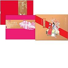中國古典小說郵票—紅樓夢(106年版) 專冊(上下合輯) 郵局訂價直購