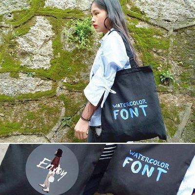 帆布袋 手提包 帆布包 手提袋 環保購物袋【DE9876】
