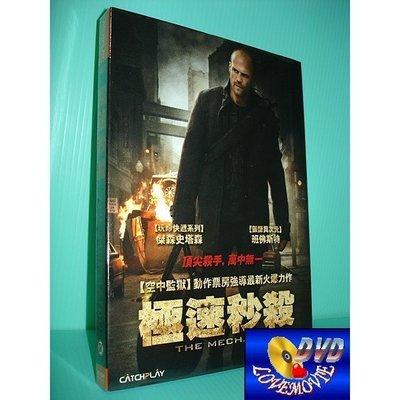 三區台灣正版【極速秒殺The Mechanic (2011)】DVD全新未拆《玩命關頭、玩命快遞、浴血任務:傑森史塔森》