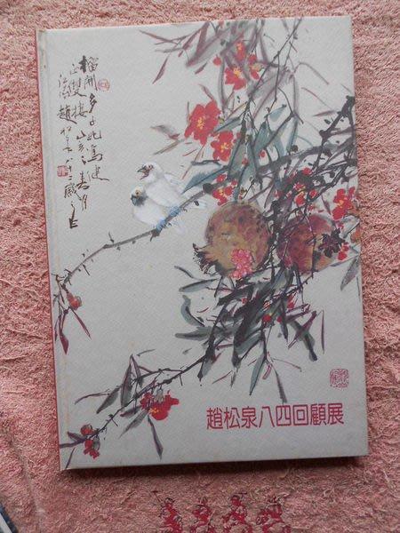 hs47554351     趙松泉八四回顧展∣臺灣省立美術館∣非賣品(11)