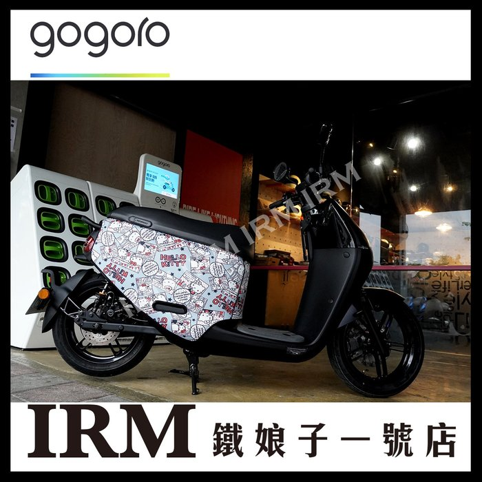 【鐵娘子一號店】Gogoro2 潛水布車套 HELLO KITTY 灰 防刮防水 易乾 車罩 防塵套 保護套 電動車