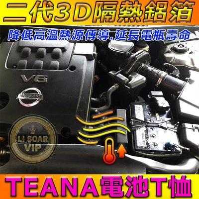 ☼台中苙翔電池►舊款TEANA 電池T恤 隔熱防護衣專用 55D23L-MF 55D23L-CMF 55D23L-SMF