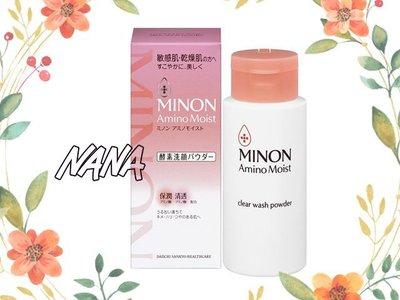 ♡NANA♡ 日本 MINON amino moist 敏弱潤澤酵素洗顏粉 35g