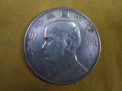 民國23年帆船銀幣