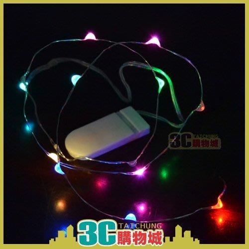 大量現貨《3C購物城》七彩閃爍 銀線LED燈(3米/30燈) 燈飾 燈串 電池盒 聖誕燈 波波球 可裝玻璃杯