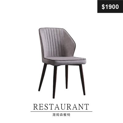 【祐成傢俱】156B 湯姆森餐椅