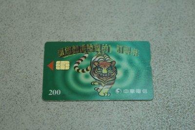 如虎添翼的訂製卡,中華電信已使用過的電話卡(非舊式,IC卡
