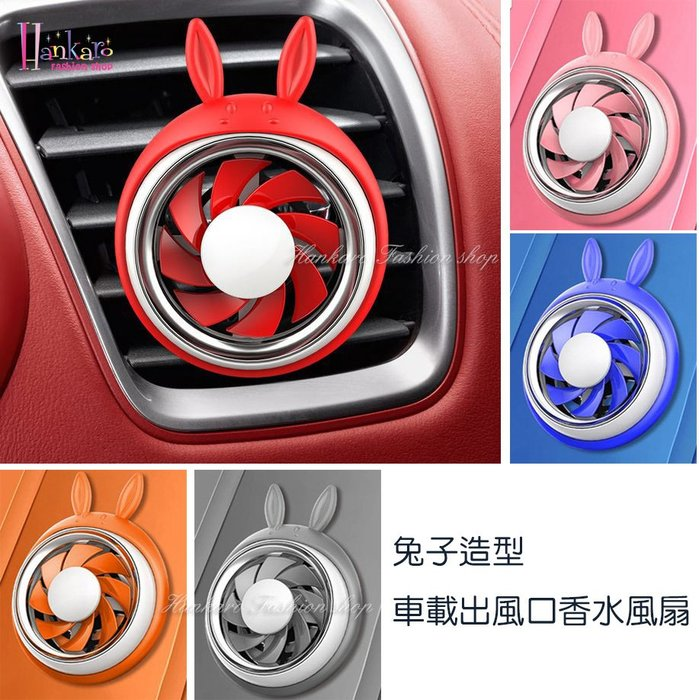 ☆[Hankaro]☆創意兔子造型汽車空調出風口香薰夾裝飾用品