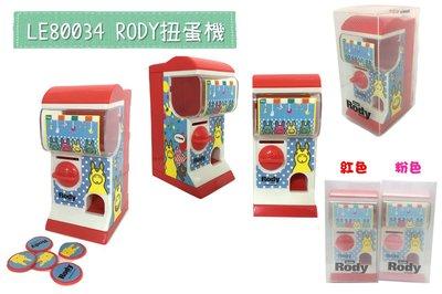 佳佳玩具 ------ 正版授權 Rody 跳跳馬 迷你 扭蛋機 存錢桶 糖果機 ST安全玩具 【0539936】