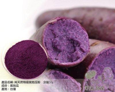 烘焙365*純天然特級紫地瓜粉  分裝50g