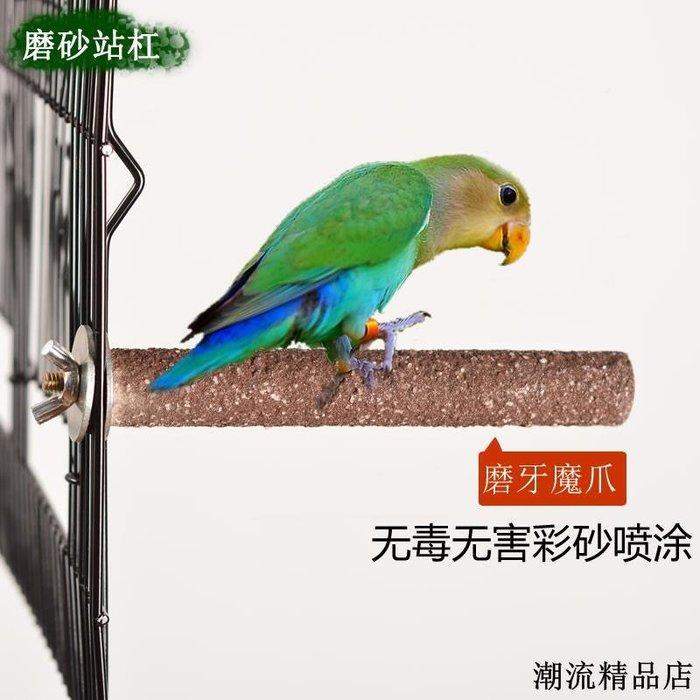 鳥用品用具 八哥鷯哥磨砂站桿 鳥磨牙棒畫眉鸚鵡鳥站棍磨爪棍棲杠