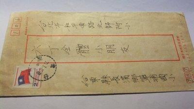 價品10元專區- 民國60-70年代實寄封 -AA38