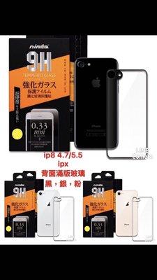 妮妮通訊~♥ NISDA 背面 滿版 9H鋼化玻璃保護貼 APPLE iPhone8,iPhone8 PLUS 黑銀粉