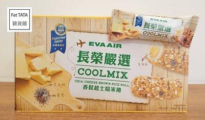 ※胖塔塔※[現+預] 50包入!長榮航空Eva Air 長榮嚴選-香鬆起司糙米捲,原價880元,特價促銷中