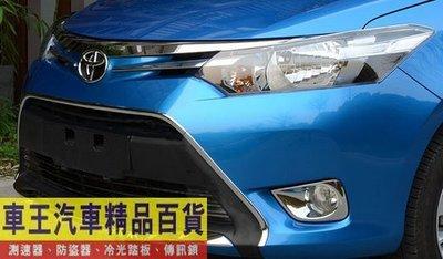 【車王小舖】豐田 Toyota 2014 VIOS 中網飾條 VIOS 中網框 VIOS 水箱飾條 水箱罩飾條
